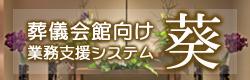 葬祭システム「葵」